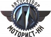 Авторазбор Моторист-НН