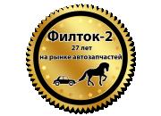 ООО ФИЛТОК - 2
